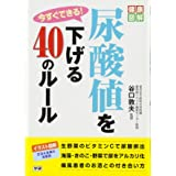 今すぐできる!尿酸値を下げる40のルール (健康図解シリーズ)