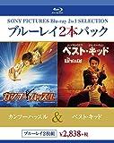 カンフーハッスル/ベスト・キッド [Blu-ray]