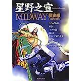 MIDWAY 1 (集英社文庫―コミック版)