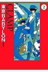 東京BABYLON[愛蔵版](2) (カドカワデジタルコミックス) Kindle版