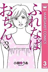 ふれなばおちん 3 (マーガレットコミックスDIGITAL) Kindle版