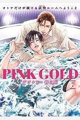 PINK GOLD7【デジタル・修正版】 Kindle版