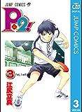 P2!―let's Play Pingpong!― 3 (ジャンプコミックスDIGITAL)