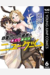 自重しない元勇者の強くて楽しいニューゲーム 6 (ヤングジャンプコミックスDIGITAL) Kindle版