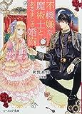 不機嫌な魔術士とあるまじき婚約 (ビーズログ文庫)