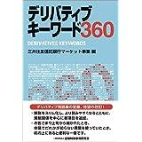 デリバティブキーワード360