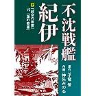 不沈戦艦紀伊(2) (ゴマブックス×ナンバーナイン)