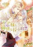 王子様と鈍感な花の初恋 (ショコラ文庫)