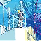 有機的パレットシンドローム(初回限定デラックス盤)(Blu-ray付)