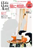 chouchouALiis vol.10 シュシュアリス レタスクラブ '16 05/11増刊号