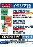 カシオ計算機 電子辞書用コンテンツ(microSDカード版) 伊和中辞典/和伊中辞典 XS-SH17MC