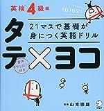 21マスで基礎が身につく英語ドリル タテ×ヨコ 英検4級編