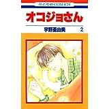 オコジョさん 2 (花とゆめコミックス)