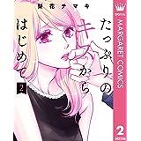 たっぷりのキスからはじめて 単行本版 2 (マーガレットコミックスDIGITAL)