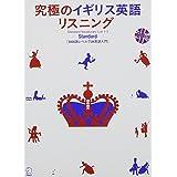 【CD・音声DL付】究極のイギリス英語リスニング Standard―3000語レベルでUK英語入門 (究極シリーズ)