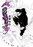 闇金ウシジマくん (43) (ビッグコミックス)