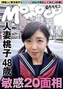 (芸能人)菊市桃子にモモコ愛的な中田氏してみた(48歳)敏感20面相 [DVD]