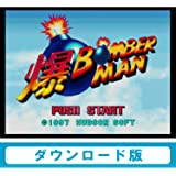 爆BOMBERMAN 【Wii Uで遊べる NINTENDO64ソフト】 オンラインコード版