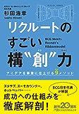 """リクルートの すごい構""""創""""力 アイデアを事業に仕上げる9メソッド (日経ビジネス人文庫)"""