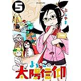 よいこの太陽信仰(5) (裏少年サンデーコミックス)