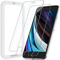 NIMASO ガラスフィルム iPhone SE 第2世代 用 iPhone8 / 7 適用 液晶 保護 フィルム ガイ…