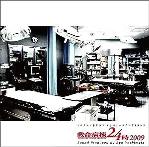 フジテレビ系ドラマオリジナルサウンドトラック「救命病棟24時」2009