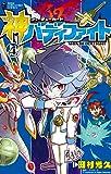 フューチャーカード 神バディファイト (4) (てんとう虫コミックス)