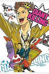 GIANT KILLING(1) (モーニングコミックス) Kindle版