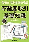 税理士・会計事務所職員のための不動産取引の基礎知識
