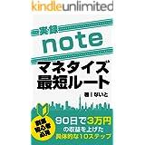 実録!noteマネタイズ最短ルート: 90日で3万円の収益を上げた具体的な10ステップ