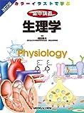 生理学 (カラーイラストで学ぶ 集中講義)