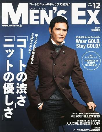 Men's EX(メンズ・イーエックス) 2014年12月号