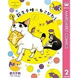 新久千映のねこびたし 2 (マーガレットコミックスDIGITAL)