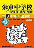 404栄東中学校(A・東大I) 2020年度用 3年間スーパー過去問 (声教の中学過去問シリーズ)