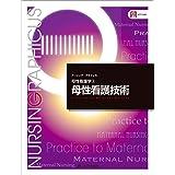 母性看護技術 第4版 (ナーシング・グラフィカ―母性看護学(3))
