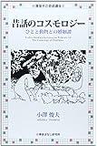 昔話のコスモロジー―ひとと動物との婚姻譚 (小澤俊夫の昔話講座)