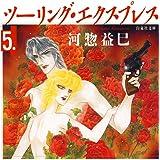 ツーリング・エクスプレス 5 (白泉社文庫)