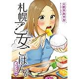 札幌乙女ごはん。コミックス版