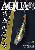 アクアライフ 11月号 (2018-10-18) [雑誌]