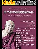 気づきの瞑想実践ガイド: ブルーマウンテン瞑想センターでの法話集