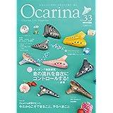 Ocarina vol.33