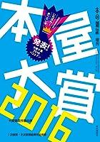 本屋大賞2016 (本の雑誌増刊)