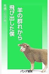 羊の群れから飛び出した僕: 真理が人を自由にする Kindle版