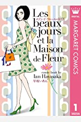 メゾン・ド・フルールの女たち 1 (マーガレットコミックスDIGITAL) Kindle版