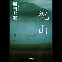 祝山(いわいやま) (光文社文庫)