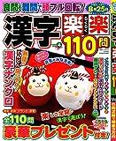 漢字楽楽110問(4) 2020年 05 月号 [雑誌]: 絶品ナンクロメイト 増刊