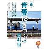 旅鉄BOOKS045 新 青春18きっぷの教科書