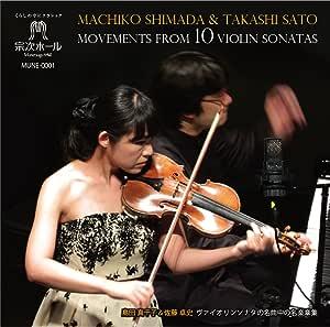 ヴァイオリンソナタの名曲中の名楽章集