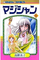マジシャン 1 Kindle版