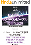 秋山眞人のスペース・ピープル交信全記録: UFO交信ノートを初公開